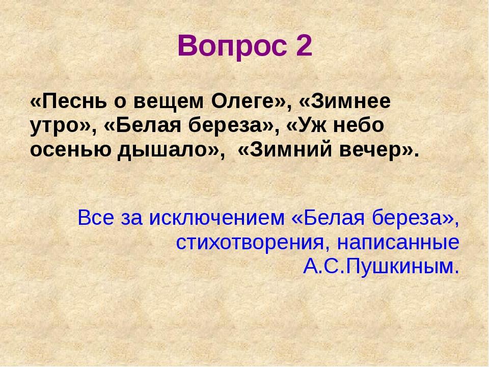 1. Как называются два коллинеарных вектора, направления которых совпадают? 4...