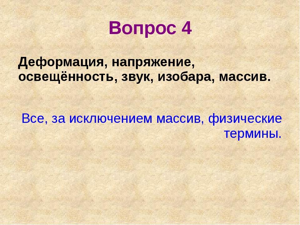3. Как называются вектора, если они сонаправлены и их длины равны? 4 2 3 1 с...