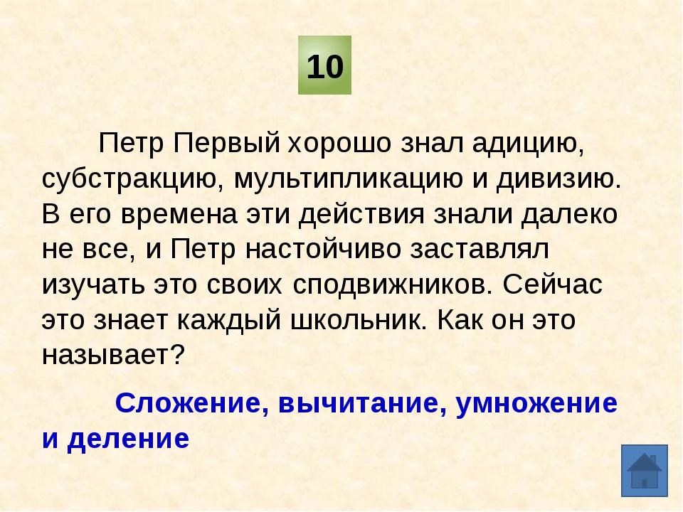 Тригонометрия От двух греческих слов «треугольник» и «мера». . Тригонометрия...