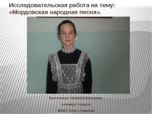 Исследовательская работа на тему: «Мордовская народная песня». Выполнила: Ива