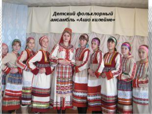 Детд Детский фольклорный ансамбль «Ашо килейне»