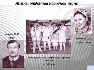 Жизнь, отданная народной песне Бояркин Н. И. (1947) Люлякина С. М. (1922 – 1