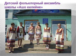Детский фольклорный ансамбль школы «Ашо килейне»