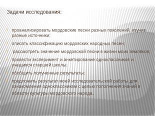 Задачи исследования: проанализировать мордовские песни разных поколений, изуч