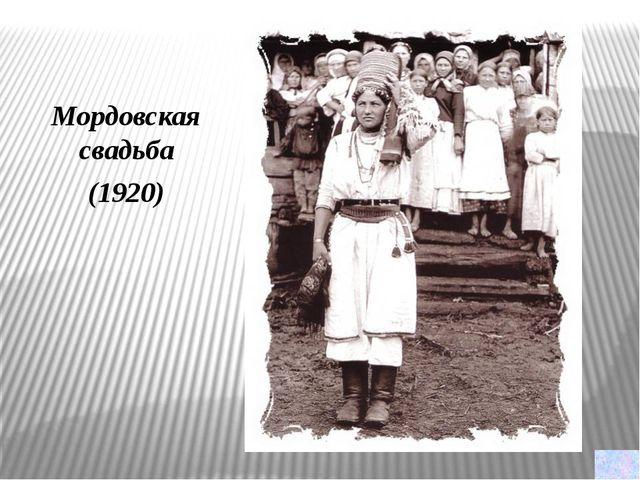 Мордовская свадьба (1920)