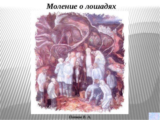 Моление о лошадях Попков В. А.
