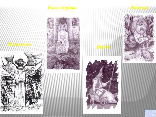 Нишкепаз Боги мордвы Варда Ведятя