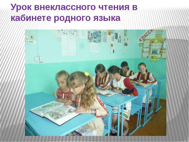 Урок внеклассного чтения в кабинете родного языка