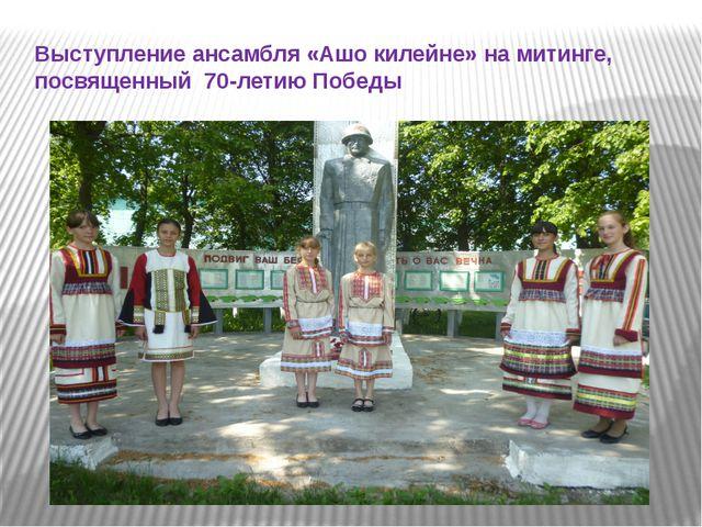 Выступление ансамбля «Ашо килейне» на митинге, посвященный 70-летию Победы