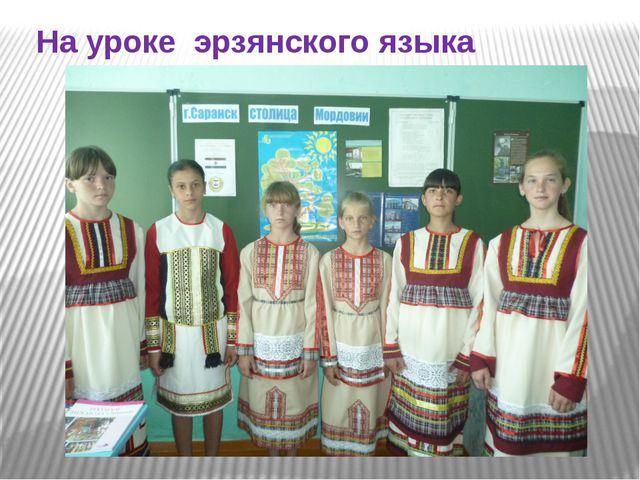 На уроке эрзянского языка