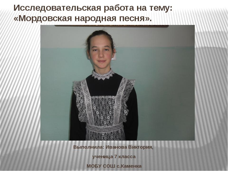 Исследовательская работа на тему: «Мордовская народная песня». Выполнила: Ива...