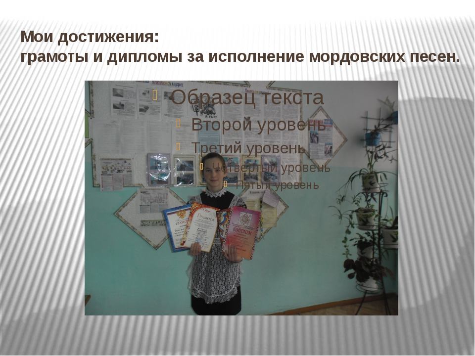Мои достижения: грамоты и дипломы за исполнение мордовских песен.