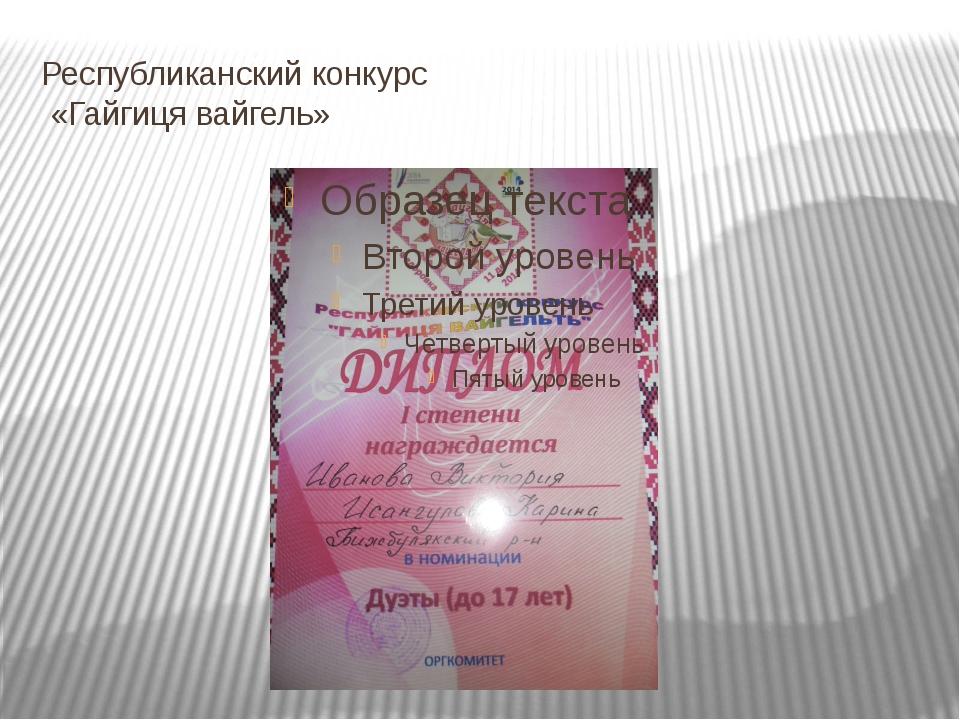 Республиканский конкурс «Гайгиця вайгель»