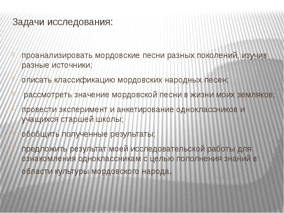 Задачи исследования: проанализировать мордовские песни разных поколений, изуч...