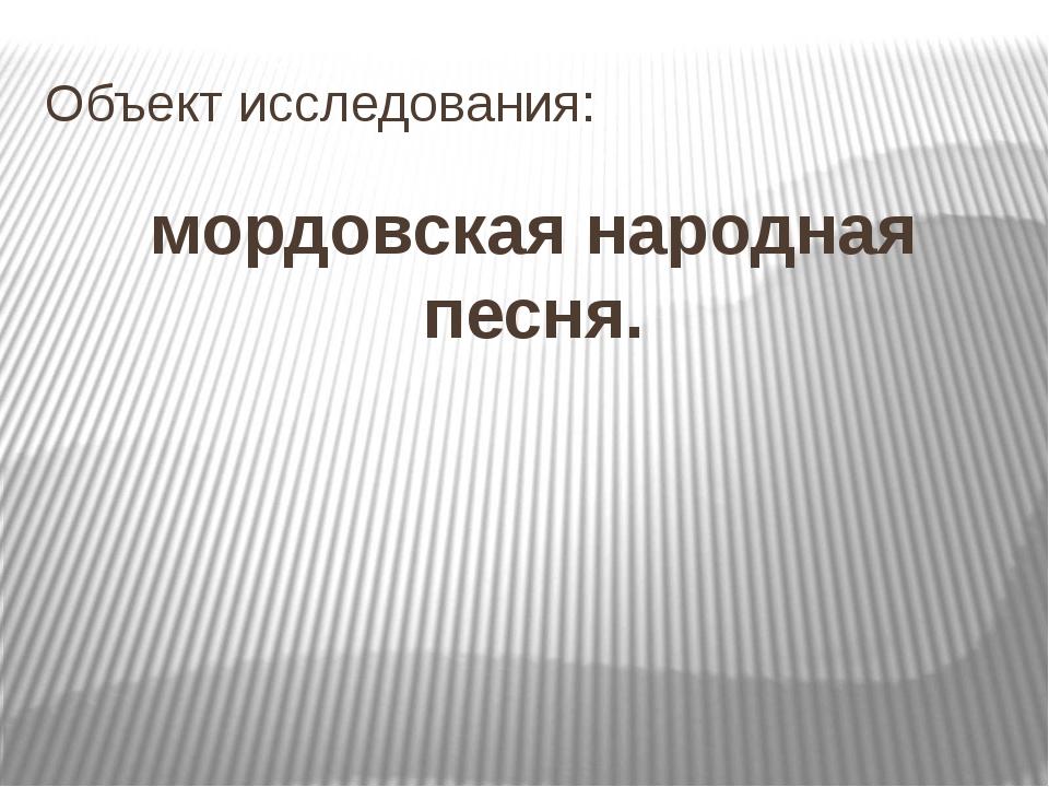 Объект исследования: мордовская народная песня.