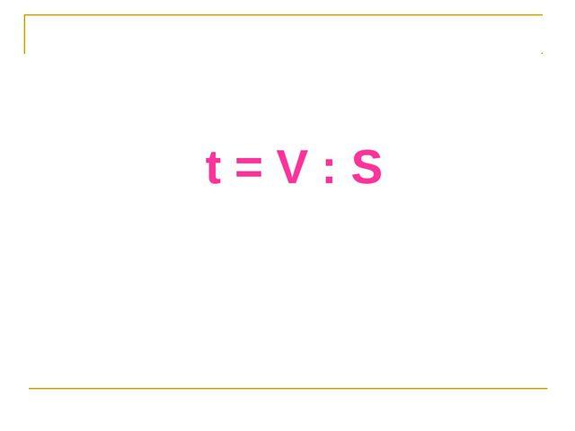t = V : S