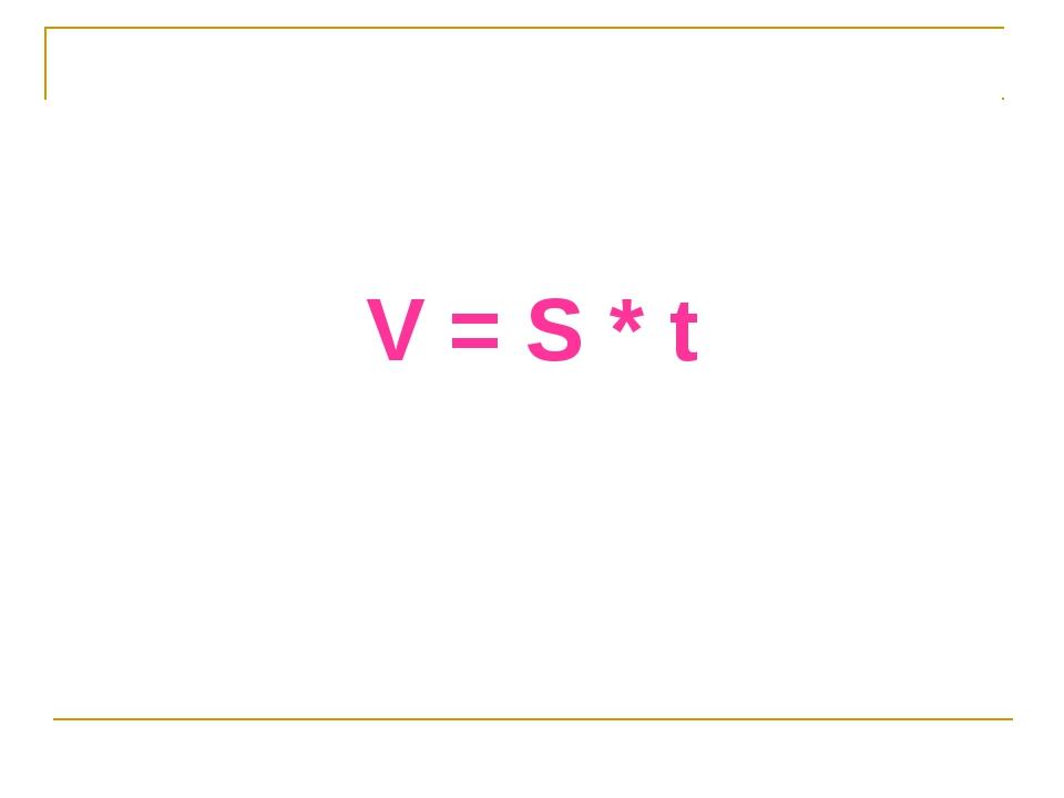 V = S * t