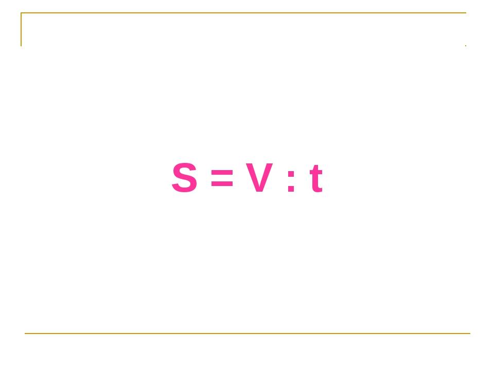 S = V : t
