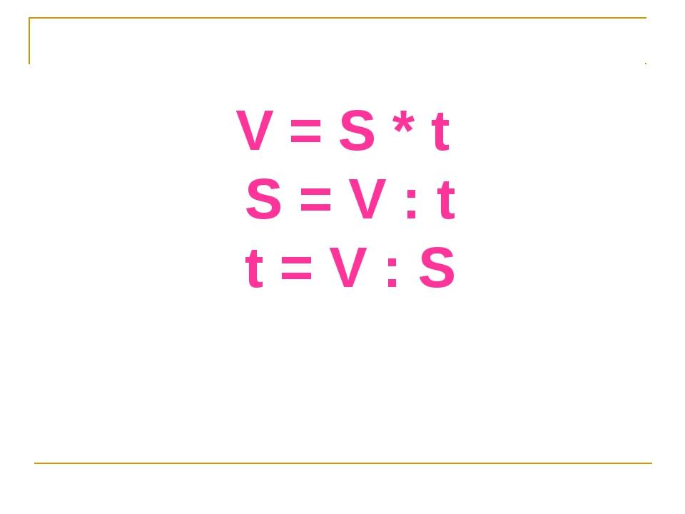V = S * t S = V : t t = V : S