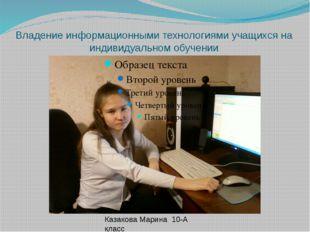 Владение информационными технологиями учащихся на индивидуальном обучении Каз