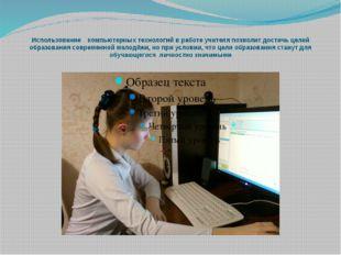 Использование компьютерных технологий в работе учителя позволит достичь целей