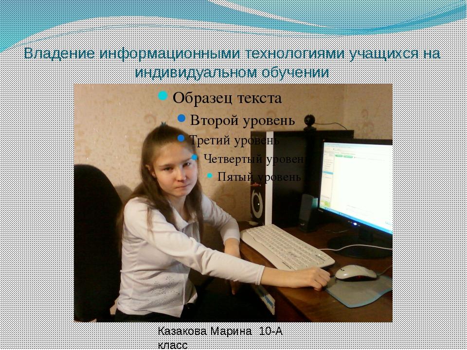 Владение информационными технологиями учащихся на индивидуальном обучении Каз...