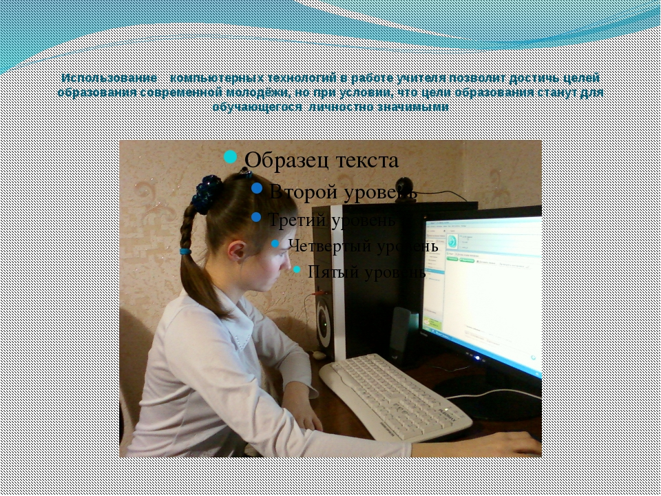 Использование компьютерных технологий в работе учителя позволит достичь целей...