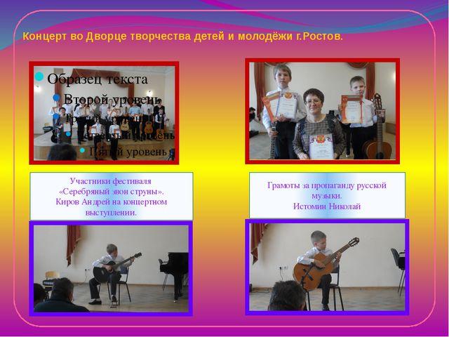 Концерт во Дворце творчества детей и молодёжи г.Ростов. Участники фестиваля «...