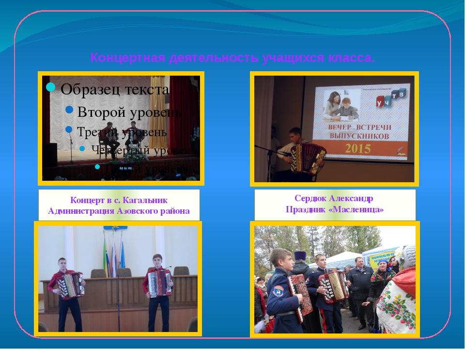 Концертная деятельность учащихся класса. Концерт в с. Кагальник Администрация...