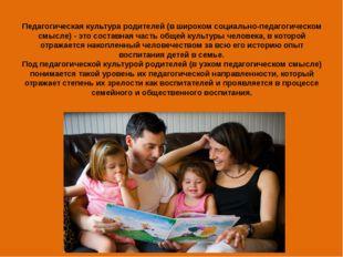 Педагогическая культура родителей (в широком социально-педагогическом смысле)