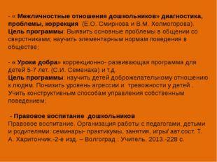 - « Межличностные отношения дошкольников» диагностика, проблемы, коррекция (Е