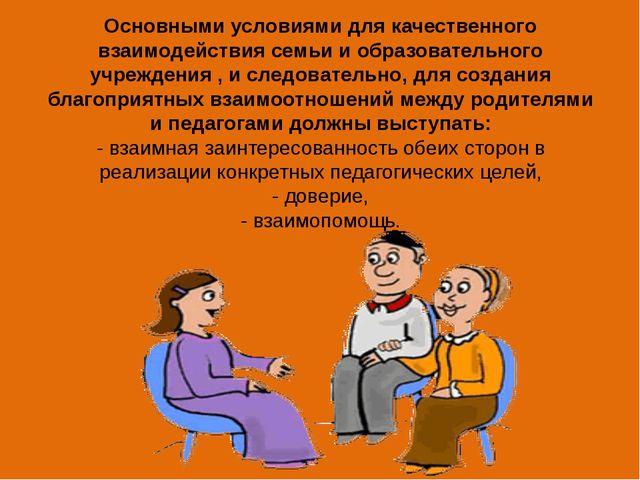 Основными условиями для качественного взаимодействия семьи и образовательного...