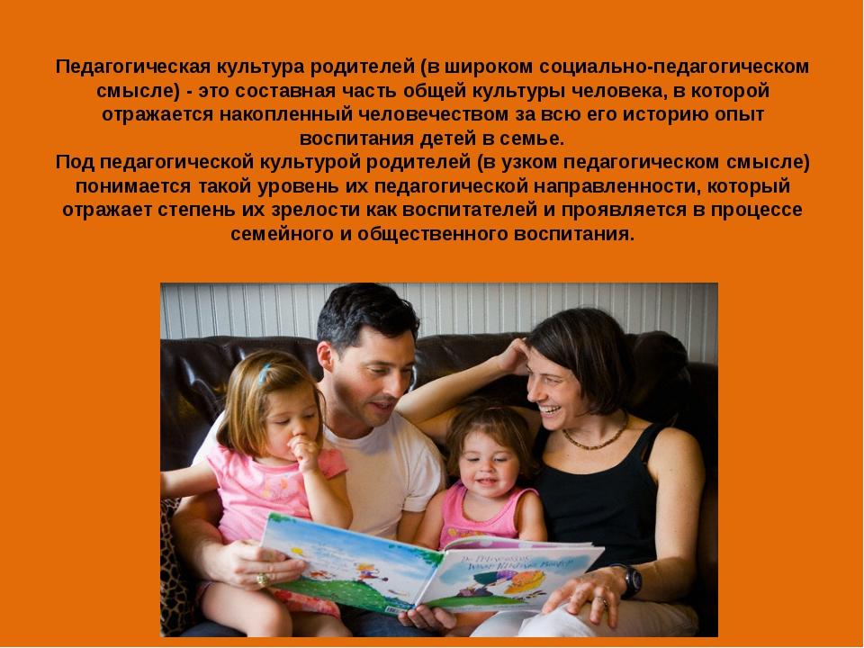 Педагогическая культура родителей (в широком социально-педагогическом смысле)...