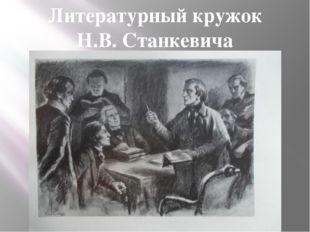 Литературный кружок Н.В. Станкевича