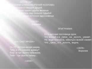 ЭКСПРОМТ (ПО ПРОЧТЕНИИ СТИХОТВОРЕНИЙ КОЗЛОВА)  С прекрасною и твердою душо
