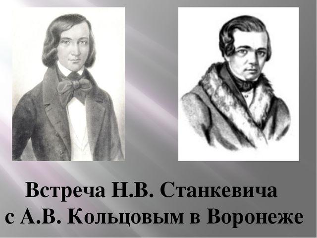 Встреча Н.В. Станкевича с А.В. Кольцовым в Воронеже