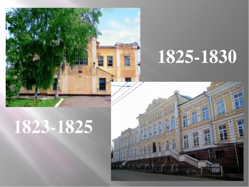 1823-1825 1825-1830