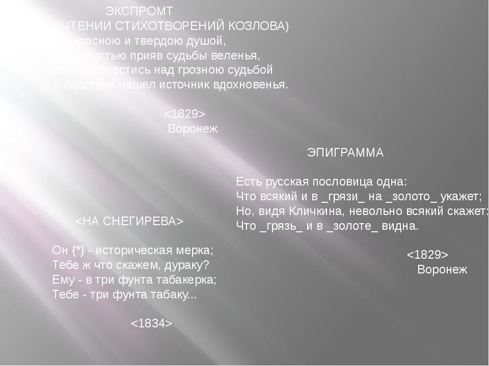 ЭКСПРОМТ (ПО ПРОЧТЕНИИ СТИХОТВОРЕНИЙ КОЗЛОВА)  С прекрасною и твердою душо...