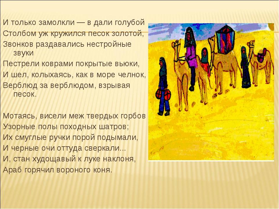 И только замолкли — в дали голубой Столбом уж кружился песок золотой, Звонко...