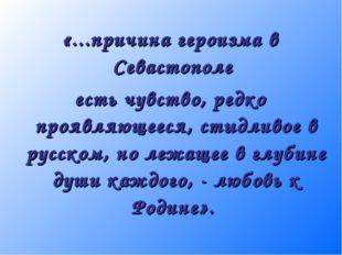 «...причина героизма в Севастополе есть чувство, редко проявляющееся, стыдлив