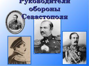 Руководители обороны Севастополя