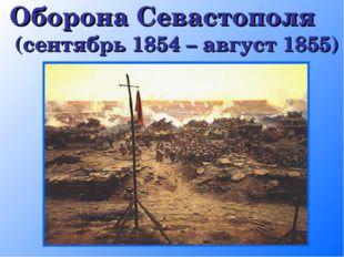 Оборона Севастополя (сентябрь 1854 – август 1855)
