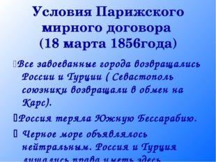 Условия Парижского мирного договора (18 марта 1856года) Все завоеванные горо