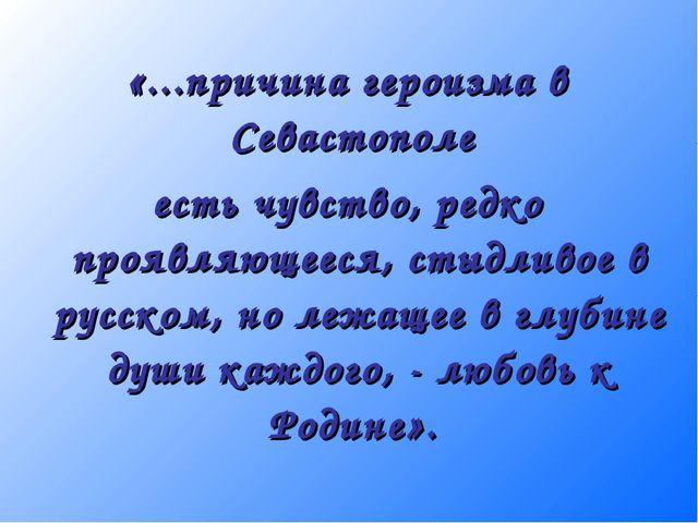 «...причина героизма в Севастополе есть чувство, редко проявляющееся, стыдлив...