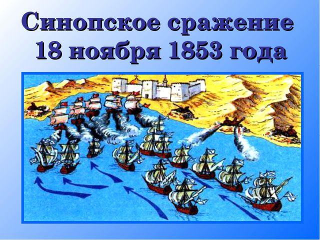 Синопское сражение 18 ноября 1853 года