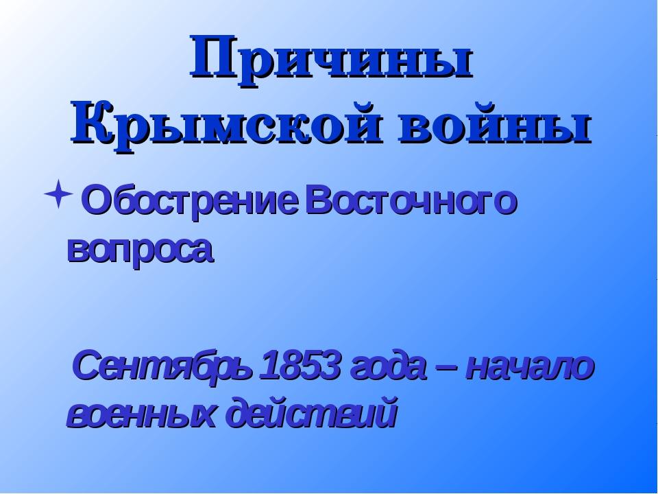 Причины Крымской войны Обострение Восточного вопроса Сентябрь 1853 года – нач...