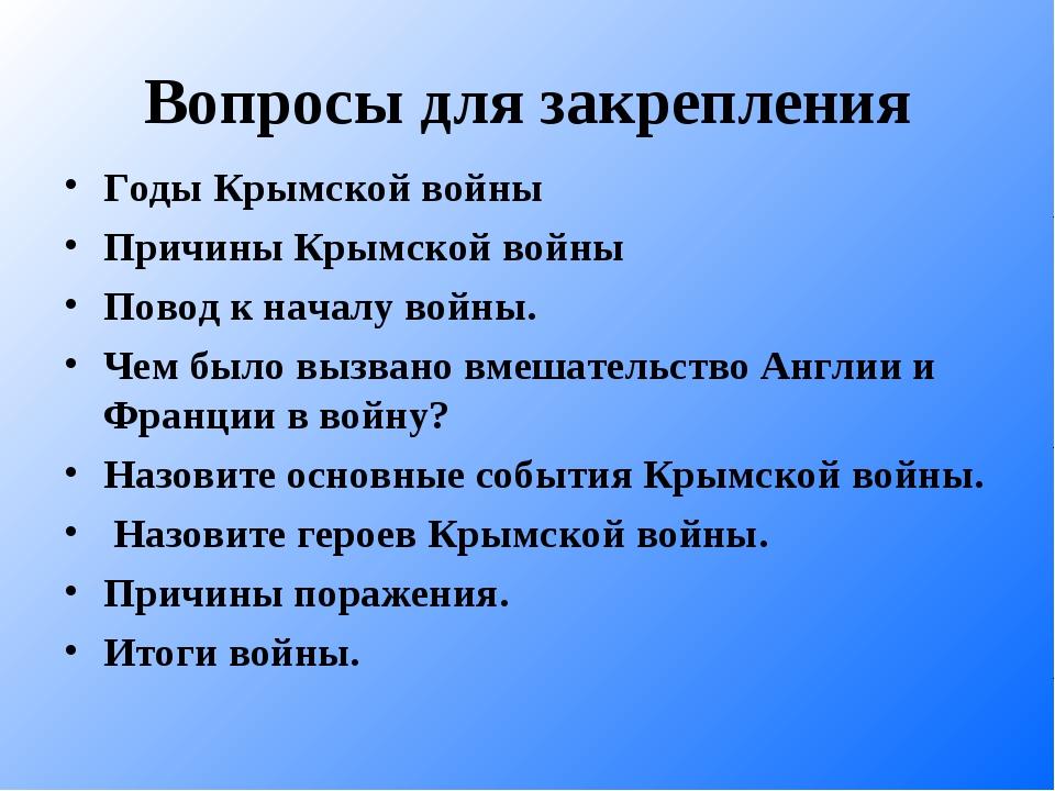 Вопросы для закрепления Годы Крымской войны Причины Крымской войны Повод к на...