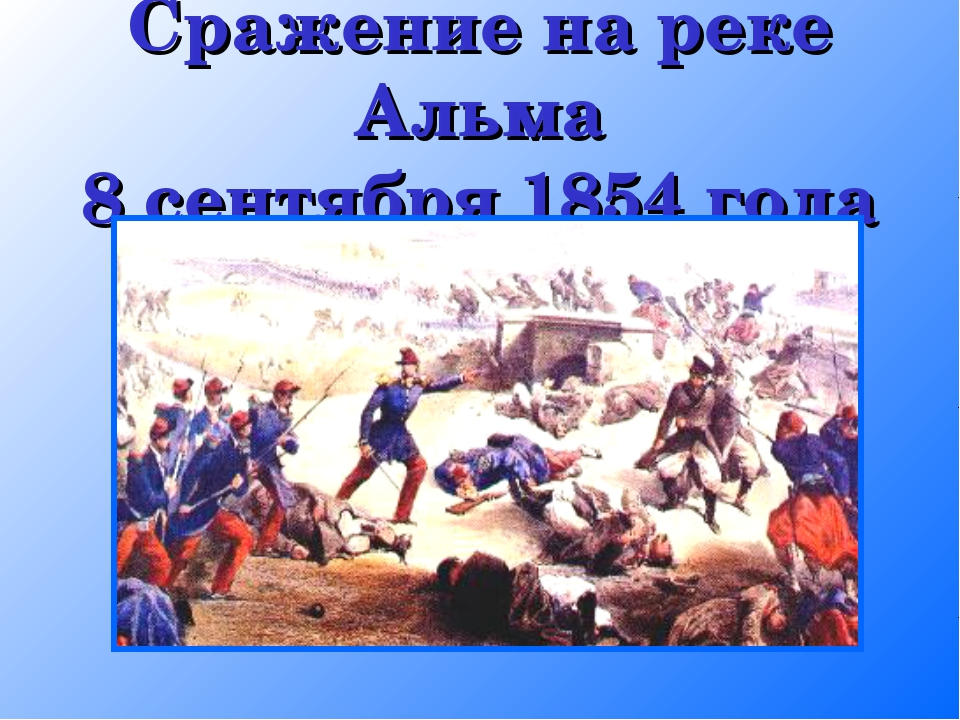 Сражение на реке Альма 8 сентября 1854 года