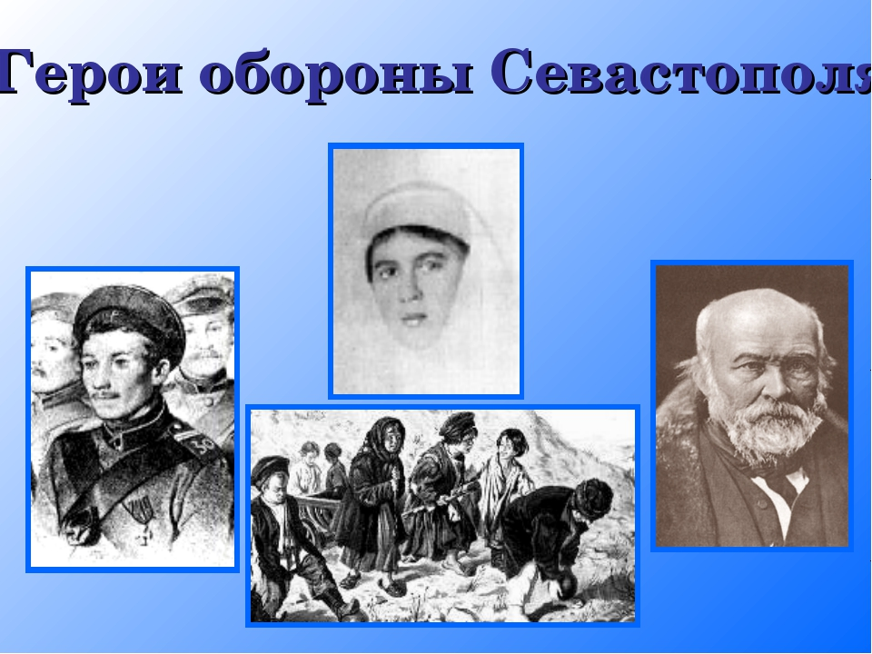Герои обороны Севастополя