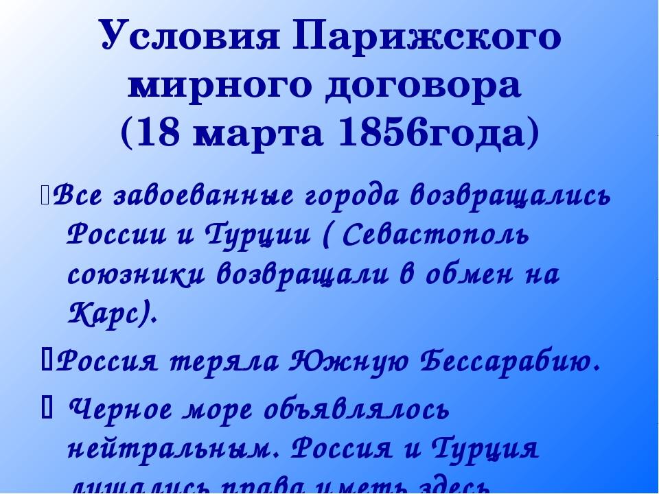 Условия Парижского мирного договора (18 марта 1856года) Все завоеванные горо...